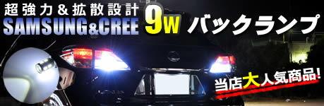 サムスン&CREE 究極9w発光バルブ