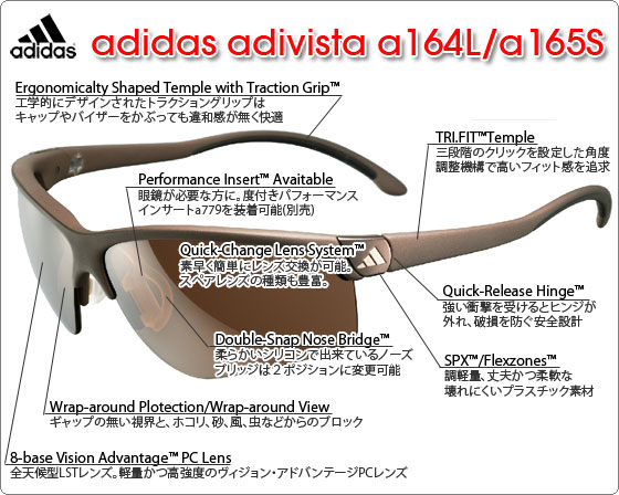 adidas a164L/a165S の特徴