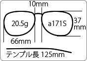 a171サイズ