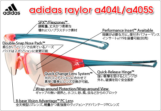 adidas raylor a404L/a405S の特徴