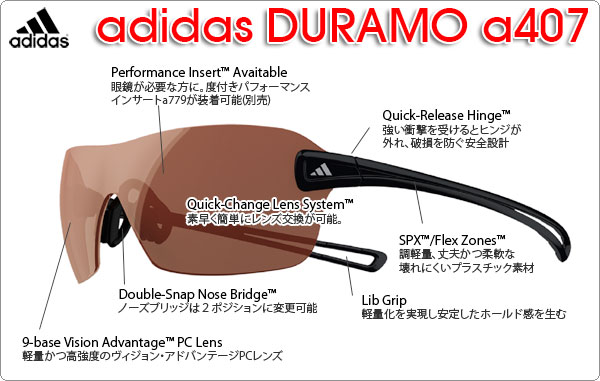 adidas スポーツサングラス DURAMO a407の特徴