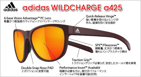adidas スポーツサングラス WILDCHARGE a425の特徴
