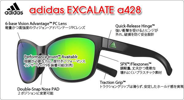 adidas スポーツサングラス EXCALATE a428の特徴