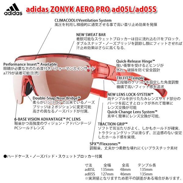 adidas スポーツサングラス ZONYK AERO PRO ad05L/ad05Sの特徴