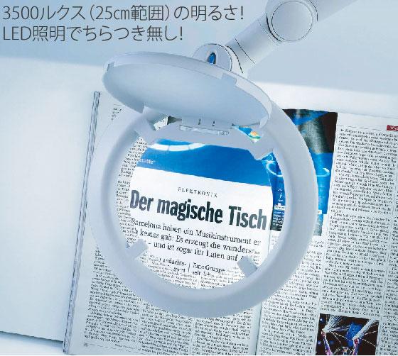 大口径非球面レンズ・LEDライト付きスタンドルーペ