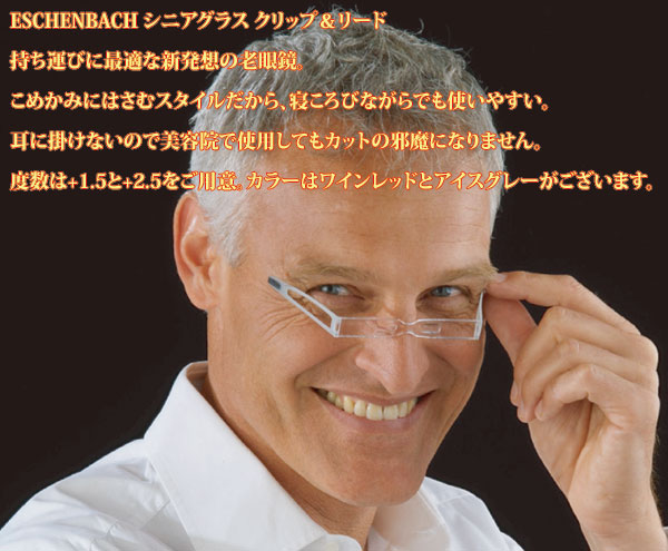 【ESCHENBACH】エッシェンバッハ シニアグラス クリップ&リード