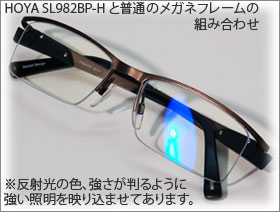 HOYA SL982BP-H と普通のメガネフレームの組み合わせ
