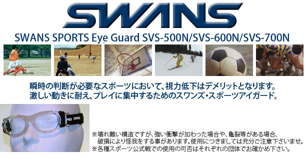 SWANS Eye Guard SVS-500N/SVS-600 スポーツ用ゴーグル
