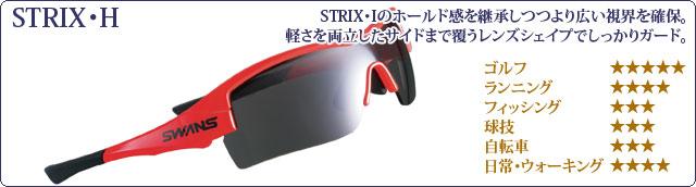 SWANS STRIX-H