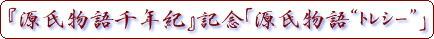 """『源氏物語千年紀』記念「源氏物語""""トレシー""""」"""