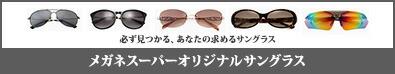 メガネスーパーオリジナルサングラス