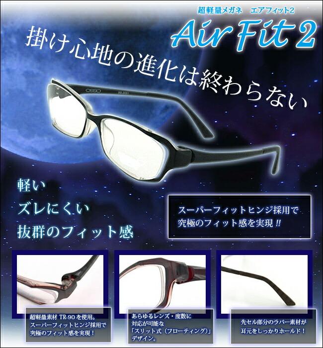 Air Fit2