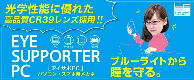パソコン・スマートフォン用メガネEYE SUPPORTER PC