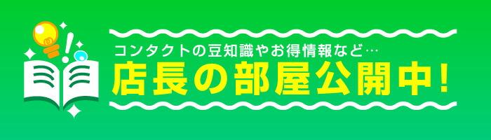 """""""店長の部屋オープン!"""""""