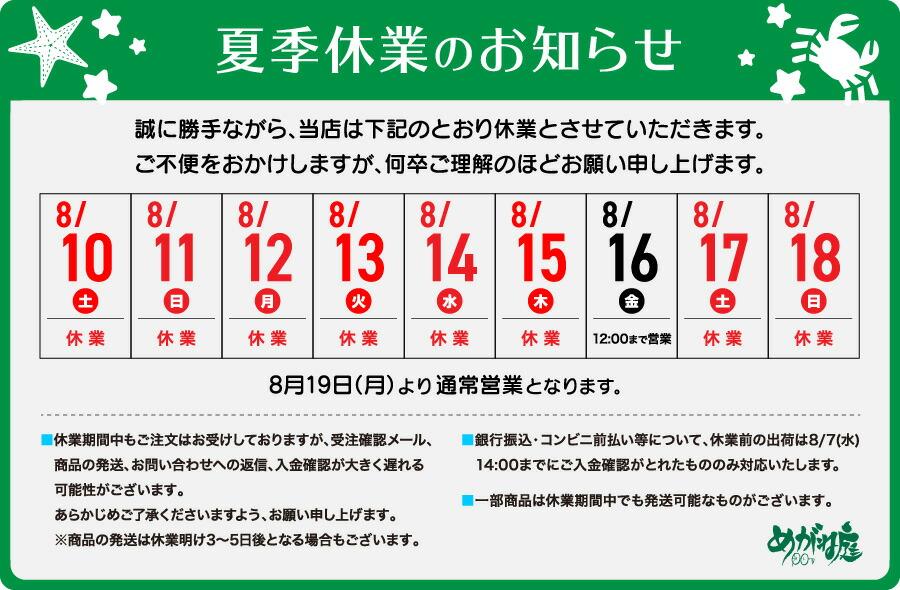 夏季休業のお知らせ-2019