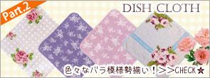 ふきん PART2