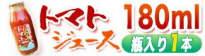 トマトジュース180ml1本