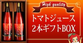 トマトジュース720ml2本