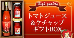 トマトジュース1本ケチャップ・ケチャップ