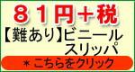 【難あり】ビニールスリッパ