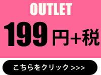 199円+税コーナー