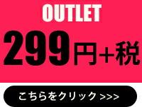 299円+税コーナー