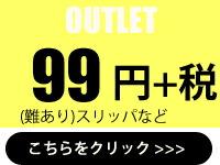 99円+税コーナー