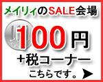 SALE会場 100円+税コーナー