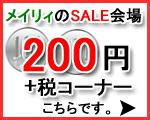 SALE会場 200円+税コーナー