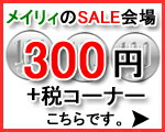 SALE会場 300円+税コーナー