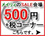 SALE会場 500円+税コーナー