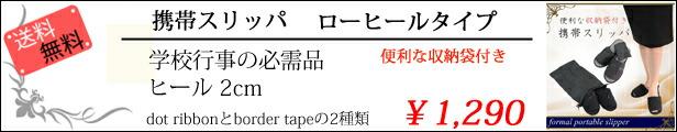 【送料無料】携帯スリッパ ローヒールタイプ (formal portable slipper)