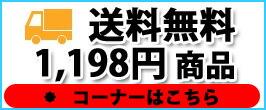 1198円送料無料セット