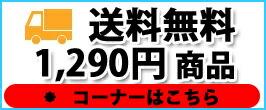 1290円送料無料セット