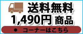 1490円送料無料セット