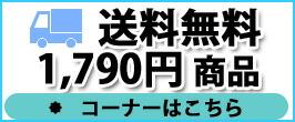1790円送料無料セット