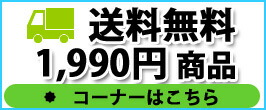 1990円送料無料セット
