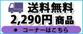 2290円+税送料無料セット