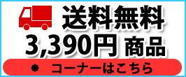 3390円送料無料セット