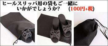ヒールスリッパ携帯用袋(シャンタン生地)