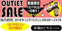 12/15(土)1日限定! OUTLET品会場
