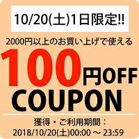 10/20(土)1日限定! 100円OFFクーポン!