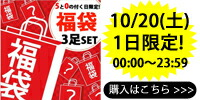 10/20(土)1日限定! 福袋3足