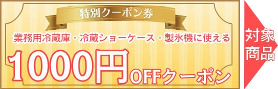 業務用冷蔵庫用1000円クーポン