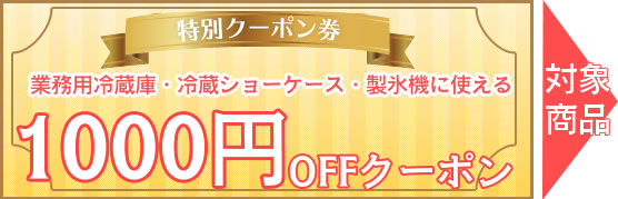 厨房卸問屋 名調の業務用冷蔵庫用1000円クーポン