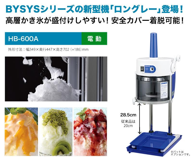 BYSYSシリーズの新型機「ロングレー」登場!
