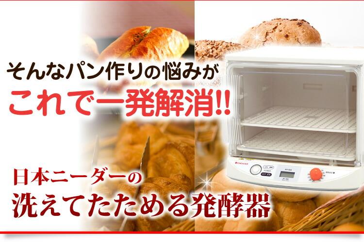 そんなパン作りの悩みがこれで一発解消!!
