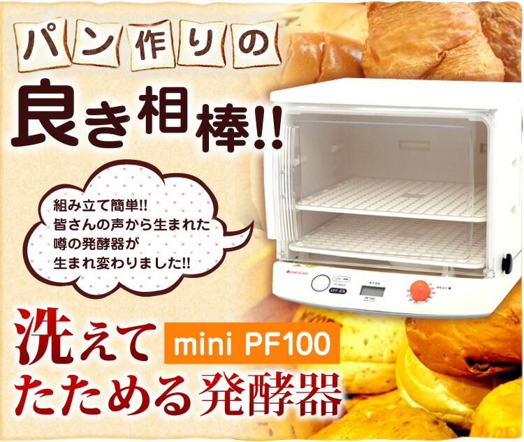 洗えてたためる発酵器mini PF100
