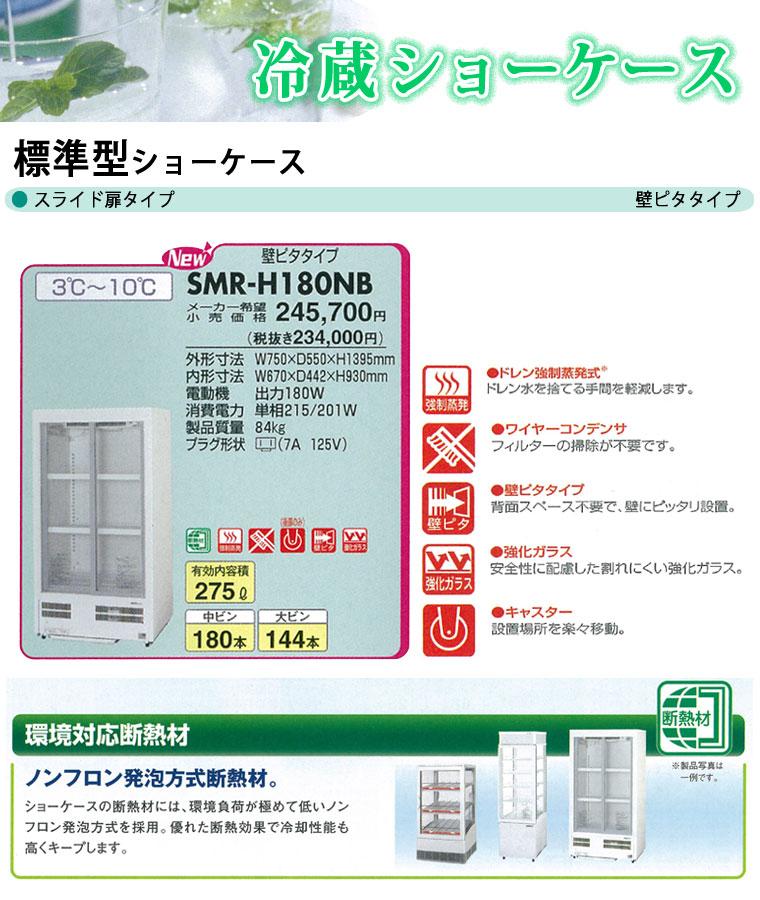 サンヨー冷蔵ショーケース標準型
