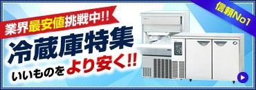 業務用冷蔵庫特集